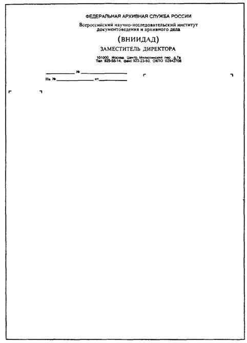 какие документы могут быть оформлены на гербовом бланке - фото 3