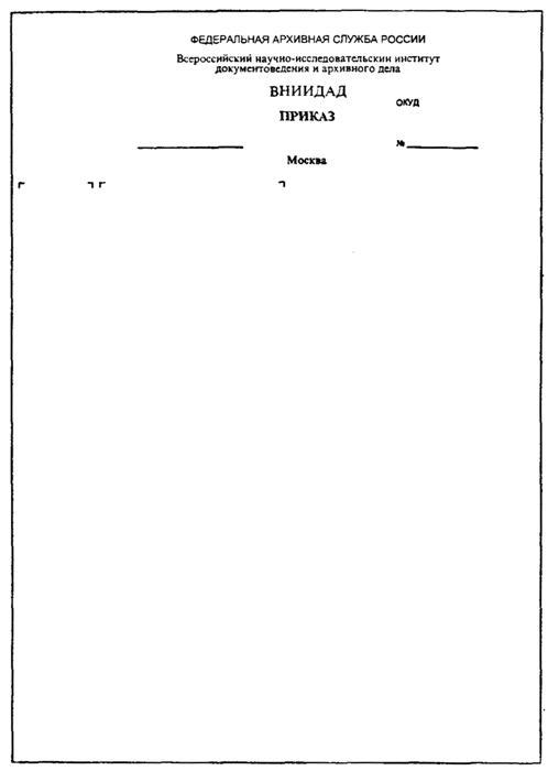 какие документы могут быть оформлены на гербовом бланке - фото 6